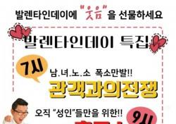 윤소그룹, 달콤한 공연 선사...밸런타인데이 특집 준비했다