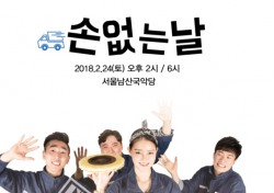 '손 없는 날' 온 가족 함께 즐기는 전통연희공연