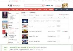 평창 문화올림픽 테마공연 '천년향' 주요 예매사이트 1위 기염