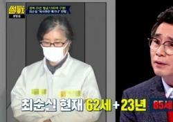 """최순실 나이 보니…유시민 """"평생 교도소에 알거지"""""""