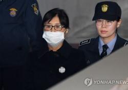 최순실 1심 선고 징역 20년 받자…이토록 뜨거운 반응?