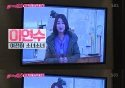 """'불타는 청춘' 이연수 """"맨정신에는 못 해""""...심상치 않은 실력?"""