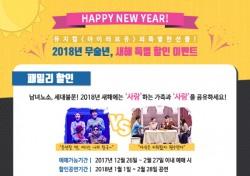 뮤지컬 '아이러브유' 설맞이 풍성한 이벤트