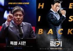[설 특선영화] 올림픽 열기 속 알짜 영화 골라보기