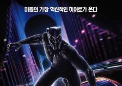 '블랙팬서' 극명하게 갈리는 평가?