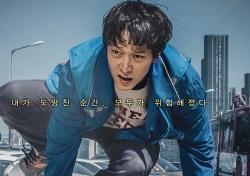 [씨네;리뷰] 한국 패치 장착한 '골든슬럼버', 포장지만 화려하다