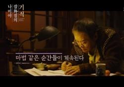 '나미야 잡화점의 기적', 어메이징 리뷰 예고편 공개…관객 반응은?