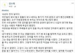 김수희 대표, 용감한 미투 고백 실천한 인물..그의 작품은?