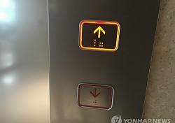 대전 승강기 사고, 40대 근로자 목숨 앗아간 참변