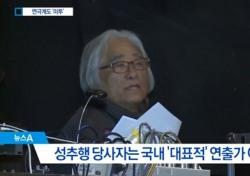 김수희의 용기있는 고백 속 충격적인 이윤택의 실체