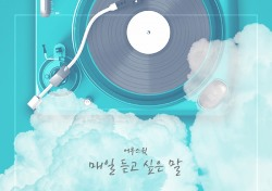 어쿠스윗, 드라마 역류 OST곡 '매일 듣고 싶은 말' 공개