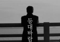 써커스백, 신곡 '등대바람'으로 남긴 짙은 여운