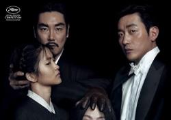 '아가씨', 英아카데미 외국어 영화상 수상…한국 영화 최초