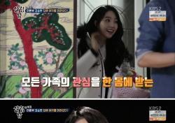 """정해진, '살림남2' 출연 김승현 父 생일축하 공연…""""실검 1위 가문의 영광"""""""