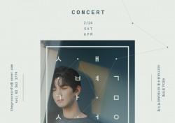 장한별, 단독 콘서트 '새벽 한시'로 팬들 만난다