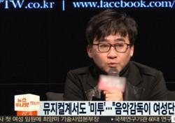 변희석, '性무지' '예민' 사과 적절했나?