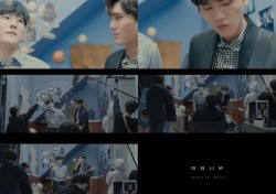 마틴스미스, 신곡 '미쳤나봐' 티저 영상...이주승 출연