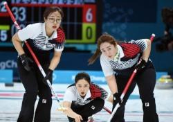 [평창] 이제는 세계강호! 女 컬링 OAR에 11-2 대승