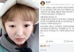 """홍선주 폭로 내용 '충격'…""""그곳에 나무젓가락 꽂고.."""""""