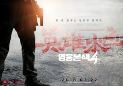 '영웅본색' 30주년 기념작 '영웅본색4', 3월22일 개봉확정