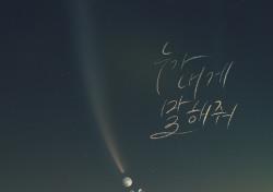 몽니 보컬 김신의, 드라마 '미워도 사랑해' OST곡 '누가 내게 말해줘' 공개