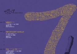 볼거리 한가득… '연극열전7' 풍성한 라인업 공개