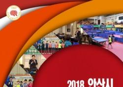 [탁구] 중고 '최강전', 25일부터 제2회 대회 열전