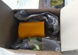 '핵폐기물' 소포 대전발 전국 팔도에…사연 보니