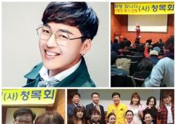 '당 떨어져요' 가수 성국, '청목회' 재능 기부 봉사 활동 참여