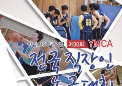 YMCA 전국 직장인 농구대회 다음달 4일 개막