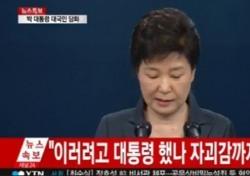 박근혜 전 대통령 30년 구형, 쟁점은 '선고'..법조계 예측 보니?