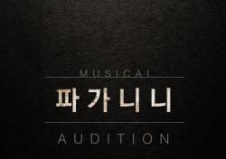 뮤지컬 '파가니니' 서울·대전서 오디션 실시