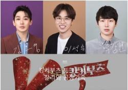 '킹키부츠' 공연장 벗어나 토크콘서트 '가즈아~'