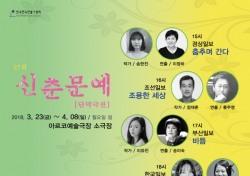 제 27회 신춘문예 단막극전… 오늘(2일) 티켓 오픈