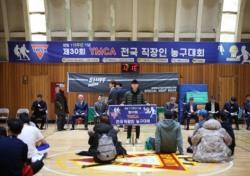 YMCA, 전국 직장인 농구대회 개막식 현장