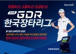 골프존, 스크린골프 GDR장타대회 개최