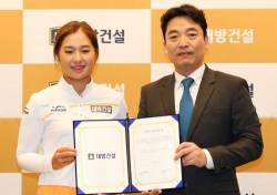 '핫식스' 이정은6 대방건설 후원 조인식