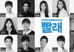 진태화·허민진… 뮤지컬 '빨래' 캐스팅 공개