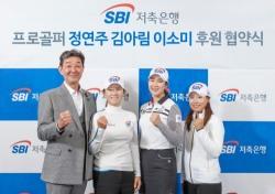 SBI저축은행 정연주 김아림 이소미로 골프단 출범