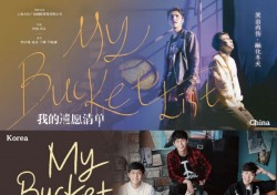 뮤지컬 '마이 버킷 리스트', 한중일 동시 공연