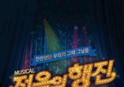 짜릿한 피로회복제 같은 뮤지컬 '젊음의 행진' 13일 개막
