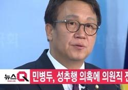 민병두 의원 성추행 '의혹' 의원직 사퇴 선언