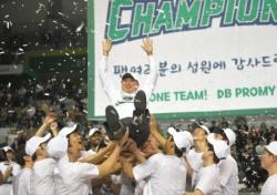 [프로농구] 원주 DB, SK에 패하고도 6년 만에 정규리그 우승 확정