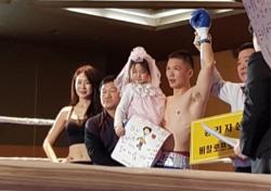 [도승진의 복싱이야기] '역전 KO승의 명수' 김진수 경찰 겸 프로복서
