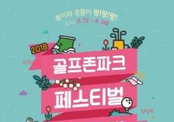 골프존파크 페스티벌 1억원 경품 행사
