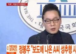 정봉주 기자회견, '성추행 의혹' 반박 진위는?