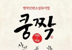 명작소설 옴니버스 뮤지컬 '쿵짝' 15일 티켓 오픈