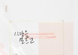 싱어송라이터 심규선, 드라마 '추리의 여왕 시즌2' OST 곡 '사랑을 모르고' 공개