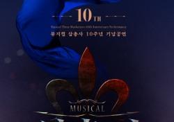 뮤지컬 '삼총사' 오늘(16일) 개막… 손호영·서은광 흥행 전설 잇는다