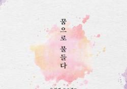 '프듀2' 안형섭X이의웅 컴백 신호탄, 오는 4월 10일 신보 발매